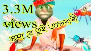 Oporadhi Bangla Song cover by Talking Tom || মশা ও মশা রে তুই অপরাধী রে || Bangla New Song