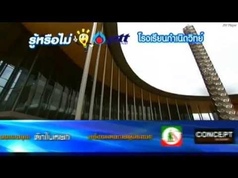 ปิดท้ายข่าวค่ำช่อง 9: ความหมายชื่อสถาบันวิทยสิริเมธี (05-08-58)