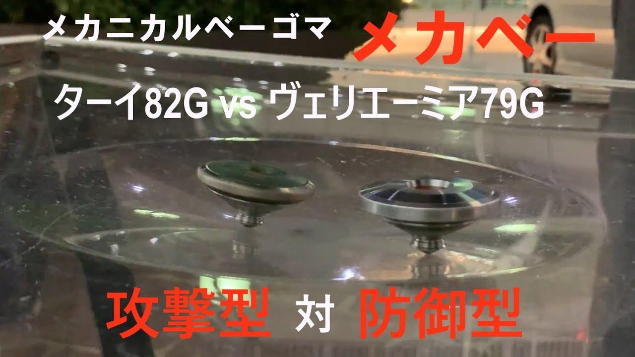 メカニカル・ベーゴマ メカベー【攻撃型vs防御型】 Precision metal spinning top Mechabey battle 14