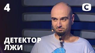 Детектор лжи 2020 – Выпуск 4 от 21.09.2020   Мурад Дадашев