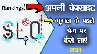 Rank Your Website On Google First Page  SEO in  Hindi 2019