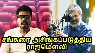 Rajamouli insults Shankar!
