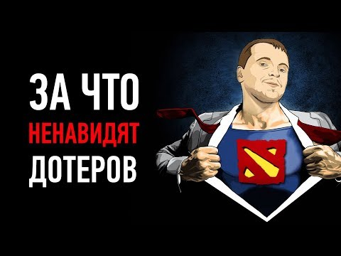 видео: 5 Худших Качеств Игроков в Доту