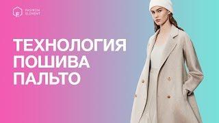 Технология пошива пальто