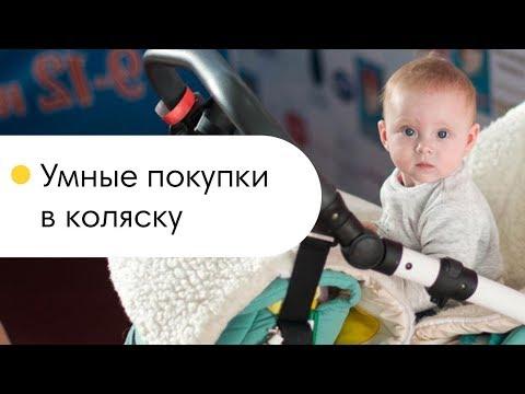 Как класть ребенка в коляску