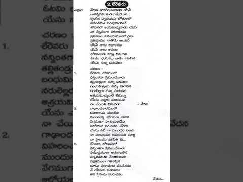 Lerevaru - Karthik & Kids || Lerevaru Album || Telugu Christian Song