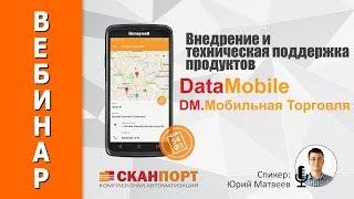 Внедрение и техническая поддержка продуктов DataMobile и DM.Мобильная Торговля