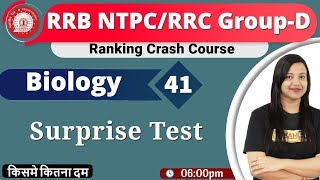 Class-41|RRB NTPC/RRCGroup-D|Ranking Crash Course|Science|By Amrita Maam| Surprise Test