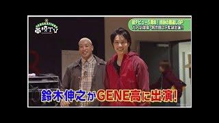 Geneメンバーもびっくり! 劇団exile所属・鈴木伸之が寝起き顔で乱入(a...