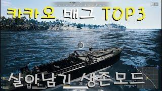 배틀그라운드 오래 살아남기 도전 가상 서바이벌 게임 여행 영상 570 TOP3