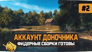 Русская Рыбалка 4 — 3 фидерные сборки готовы Фидер для начинающих. Доночник 2