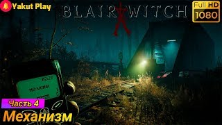 Blair Witch[2019] — Часть 4 : механизм [1080p 60ᶠᵖˢ ] [rus]