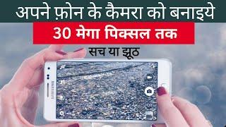 How To Increase Smart Phone Camera Mega pixels ( Real or Fake)