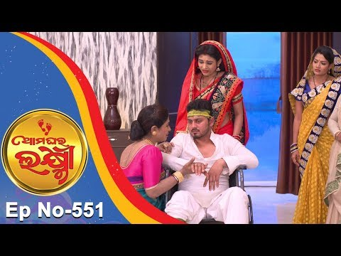 Ama Ghara Laxmi | Full Ep 551 10th Feb 2018 | Odia Serial - TarangTV