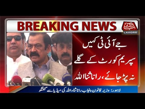 Lahore: Law Minister Punjab Rana Sanaullah Talks to Media