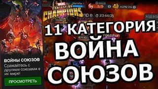 ПРОХОДИМ ВОЙНУ СОЮЗОВ  11 КАТЕГОРИЯ  Marvel Contest of Champions