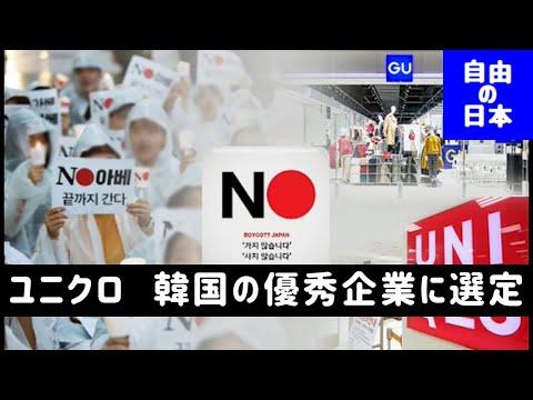 ユニクロ 韓国の優秀企業に選定