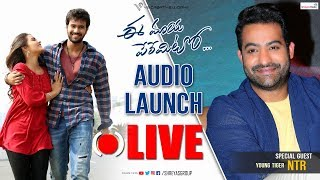 Ee Maaya Peremito Audio Launch Live || Chief Guest Jr NTR || Rahul Vijay || Shreyas Media