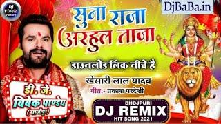 Suna Raja Adahul Taja Dj Song || #Khesari Lal || सुना राजा अरहुल ताजा Dj Remix ||