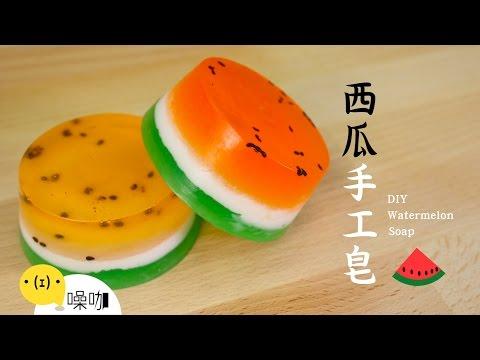 西瓜手工皂 Watermelon Soap