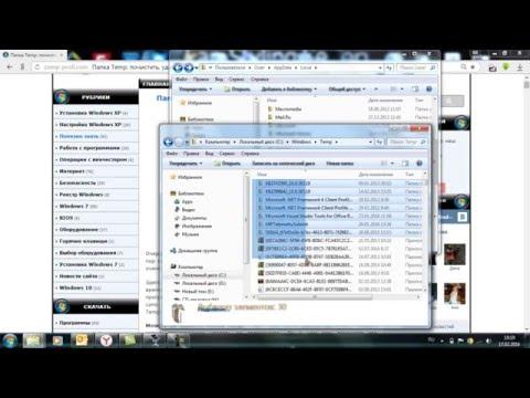 Как найти папку temp в windows 7