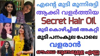 Homemade hair oil preparation for 3 times faster hair growth// kechuz beauty vlogs