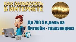 Заработок до $700 в день на обработке биткоин-транзакций