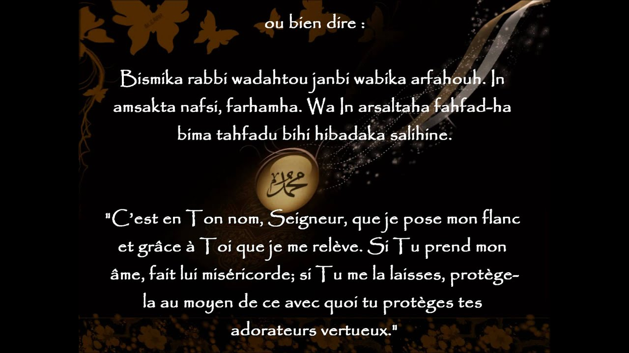 Souvent invocation Au moment de dormir - YouTube UV28