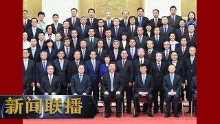 《新闻联播》 20190717 22:30| CCTV