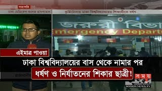 এইমাত্র পাওয়াঃ ঢাবির বাস থেকে নামার পর শ্লীলতাহানির শিকার ছাত্রী! | Dhaka University | Somoy TV