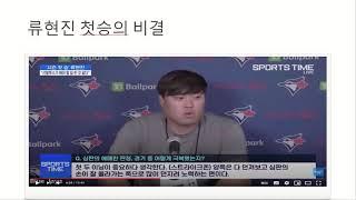 MLB류현진 투수 첫승의 비결 feat. 투자는 대응의…