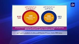 دراسة.. 508 منتجات جديدة لا يصدّرها الأردن يمكن ان تسهم في تحقيق النمو - (2-8-2017)