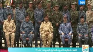 صباح الورد : انتهاء فعاليات التدريب المصري البحريني ( حمد 2 )