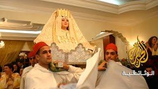 عرس الدارالبيضاء - أعراس المغرب