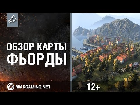 Wargaming TV. Обзор карты Фьорды