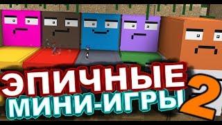 ЭПИЧНЫЕ МИНИ-ИГРЫ - ROBLOX: Epic MiniGames #2