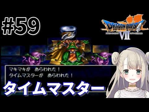 #59【PS版】ドラゴンクエストⅦで癒される!マキマキの恐怖【ドラクエ7】