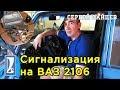 Поделки - Установка Сигнализации на ВАЗ 2106 Своими Руками