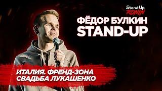 Фёдор Булкин Stand up Италия френд зона самолёт свадьба Лукашенко