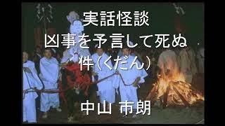 実話怪談 凶事を予言する件(くだん)の正体 奇祭太秦の牛祭 中 くだん 検索動画 20
