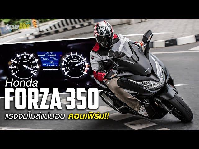 รีวิว Honda Forza 350 2020 แรงจมไมล์ แน่นอน!!