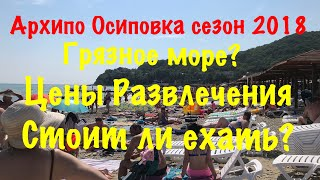 Архипо осиповка 2018 Грязное Море Цены Набережная