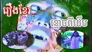 Old Khmer movie, រឿងខ្មែរខ្មោចពីដើម