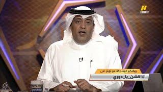 """بالفيديو.. وليد الفراج: """" هل فريق الهلال يريد أن يحسم المنافسة من بدري؟ """" - صحيفة صدى الالكترونية"""