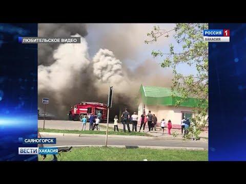 В Саяногорске сегодня фактически выгорело здание известного в городе кафе-магазина «Алтын»