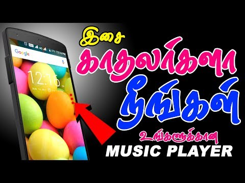 Latest Music Player for Music Lovers | Online Tamil Tech | Android Different Music Player