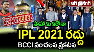 IPL 2021 Suspended Indefinitely By BCCI|IPL 2021 Breaking News|IPL 2021 Latest Updates|Filmy Poster