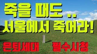 죽을때도 서울에서 죽어라! 노후대비,노후대책,은퇴세대,귀향-놀부,부동산,재테크