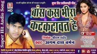 अगमदास बर्मन-cg song-बांस कास भीरा कटकटावत हे-bans kas bhira katkatavat he-chhattisgarhi geet 2018