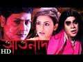 Artonad (HD) - Latest Bengali Movie 2017    Debasish Ganguly, Rumpa